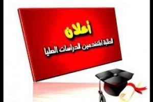 قبولات الدراسات العليا لطلبة كلية الزراعة