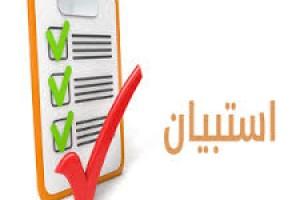 استبيان حول مشروع السدة التنظيمية على مجرى شط العرب