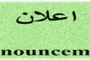 اعلان لاعضاء الهيئة التدريسية